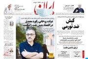 لیلاز: دولت روحانی اقتصاد ایران را احیا کرد/ باید با اقتدار در برجام بمانیم