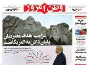 عکس/صفحه نخست روزنامههای یکشنبه ۱۵ تیر