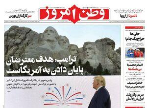 صفحه نخست روزنامههای یکشنبه ۱۵ تیر