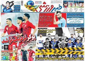 عکس/ تیتر روزنامههای ورزشی یکشنبه ۱۵ تیر