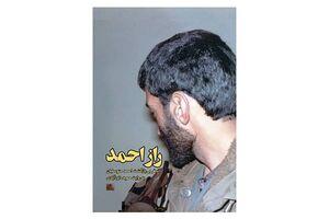 کتاب راز احمد - انتشارات یازهرا