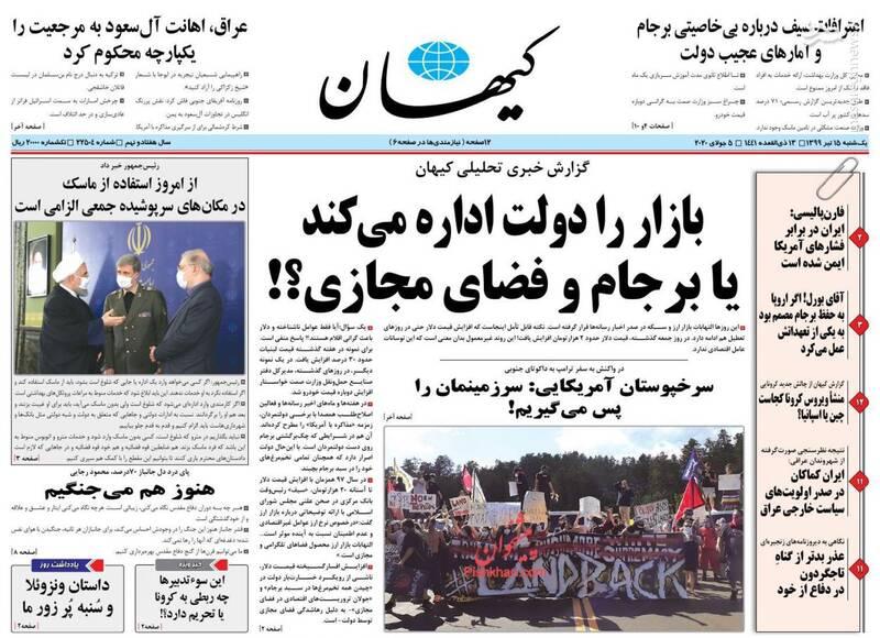 کیهان: بازار را دولت اداره میکند یا برجام و فضای مجازی؟!