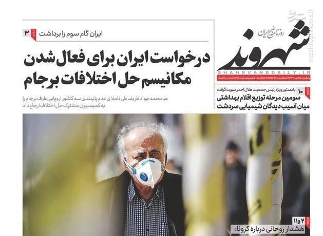 شهروند: درخواست ایران برای فعال شدن مکانیسم حل اختلافات برجام
