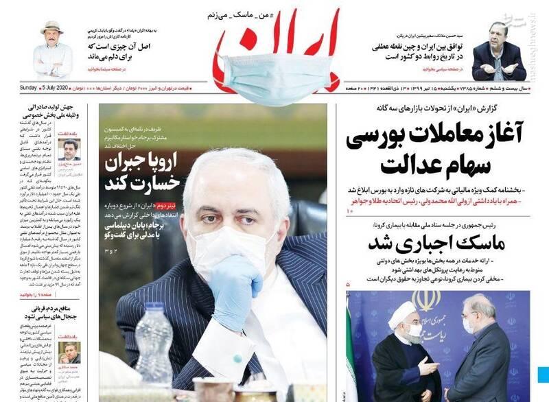 ایران: آغاز معاملات بورسی سهام عدالت