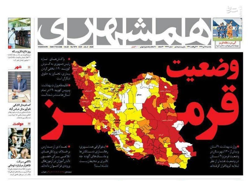 همشهری: وضعیت قرمز