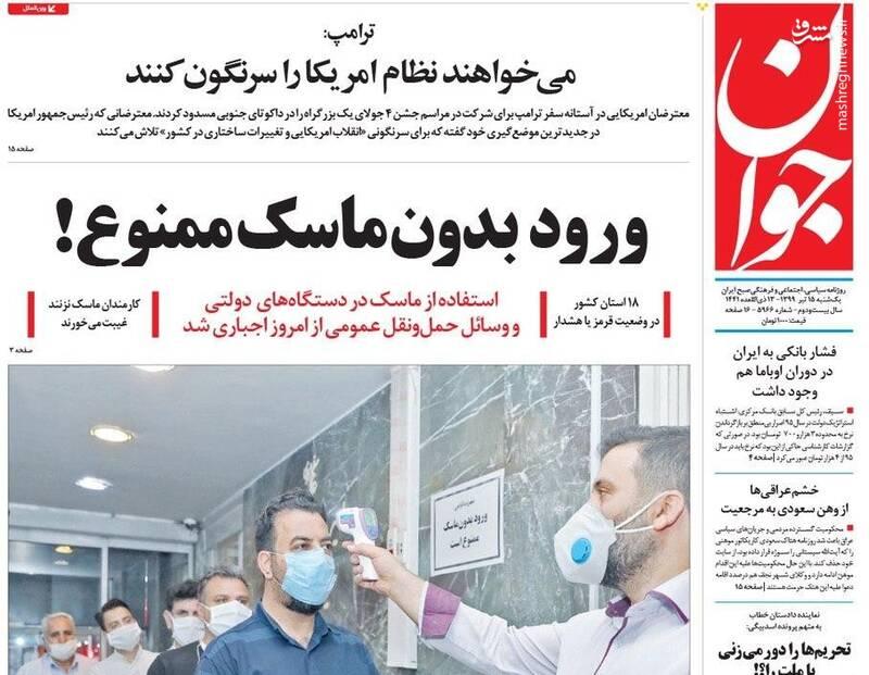 جوان: ورود بدون ماسک ممنوع!