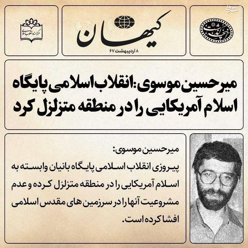 میرحسین چه نظری درباره انقلاب اسلامی داشت؟