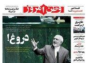 عکس/ صفحه نخست روزنامههای دوشنبه ۱۶ تیر