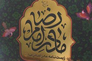 مادر امام رضا - به نشر - کراپشده