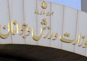 مهلت ۲ هفتهای سازمان امور مالیاتی به وزارت ورزش برای شفافیت قرارداد ورزشکاران