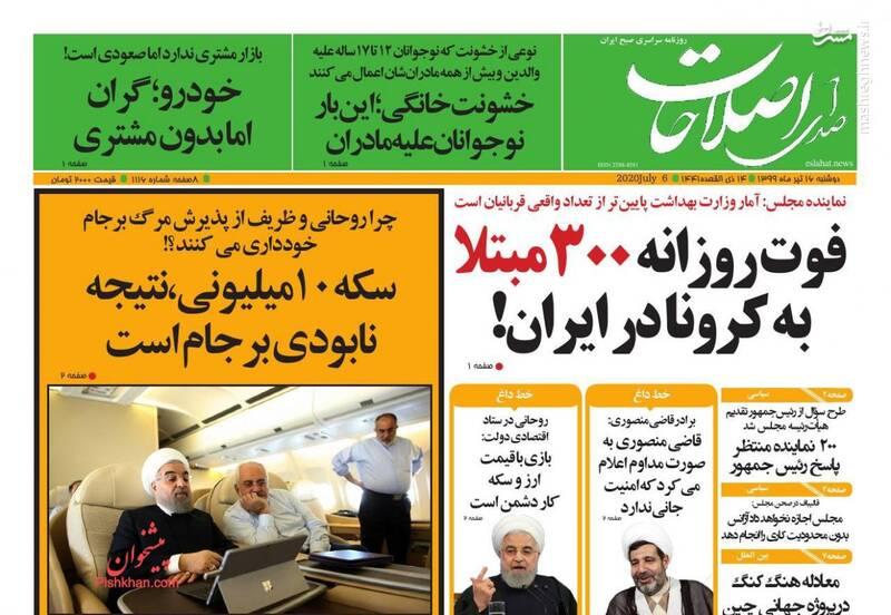 صدای اصلاحات: فوت روزانه ۳۰۰ مبتلا به کرونا در ایران!