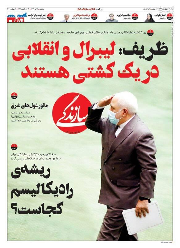 سازندگی: ظریف: لیبرال و انقلابی در یک کشتی هستند