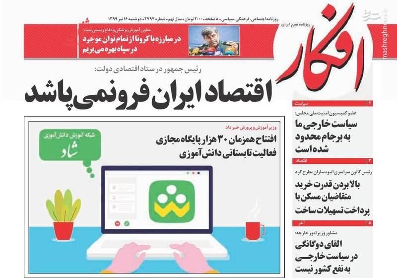 افکار: اقتصاد ایران فرو نمیپاشد