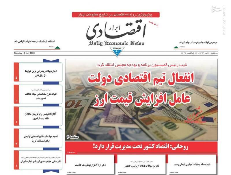 ابرار اقتصادی: انفعال تیم اقتصادی دولت عامل افزایش قیمت ارز