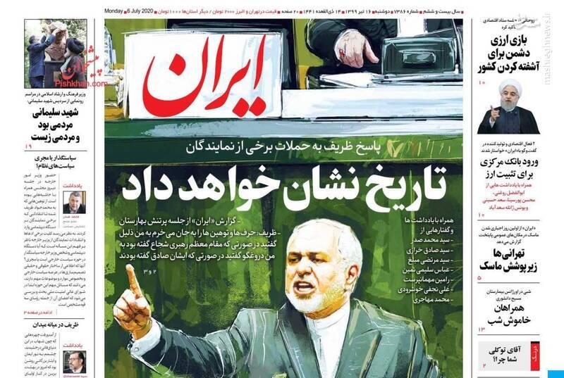 روزنامه های اصللح طلب ظریف نامه شدند