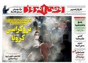 عکس/ صفحه نخست روزنامههای سهشنبه ۱۷ تیر