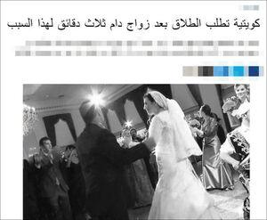 طلاق ۳ دقیقه بعد از ازدواج!