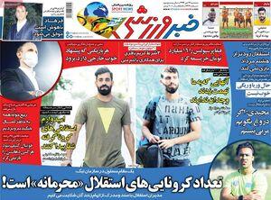 عکس/ تیتر روزنامههای ورزشی سهشنبه ۱۷ تیر