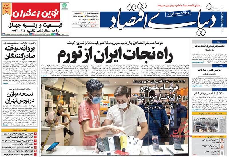 دنیای اقتصاد: راه نجات ایران از تورم