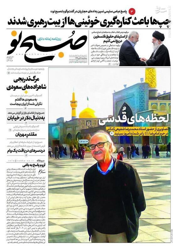 صبح نو: چپها باعث کناره گیری خوئینیها از بیت رهبری شدند