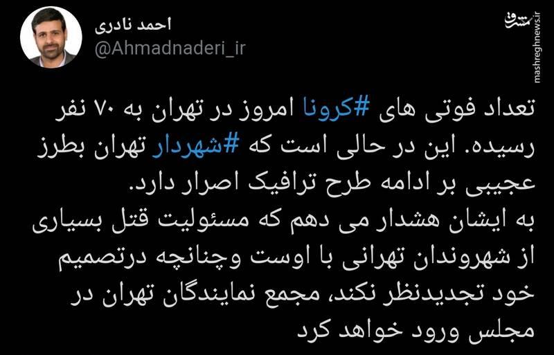 مسئولیت قتل بسیاری از شهروندان تهرانی با اوست