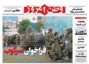 عکس/ صفحه نخست روزنامههای چهارشنبه ۱۸ تیر