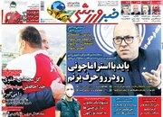 عکس/ تیتر روزنامههای ورزشی چهارشنبه ۱۸ تیر