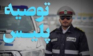 هشدار پلیس: کودکان را در خودرو رها نکنید