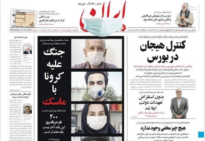 ایران: کنترل هیجان در بورس