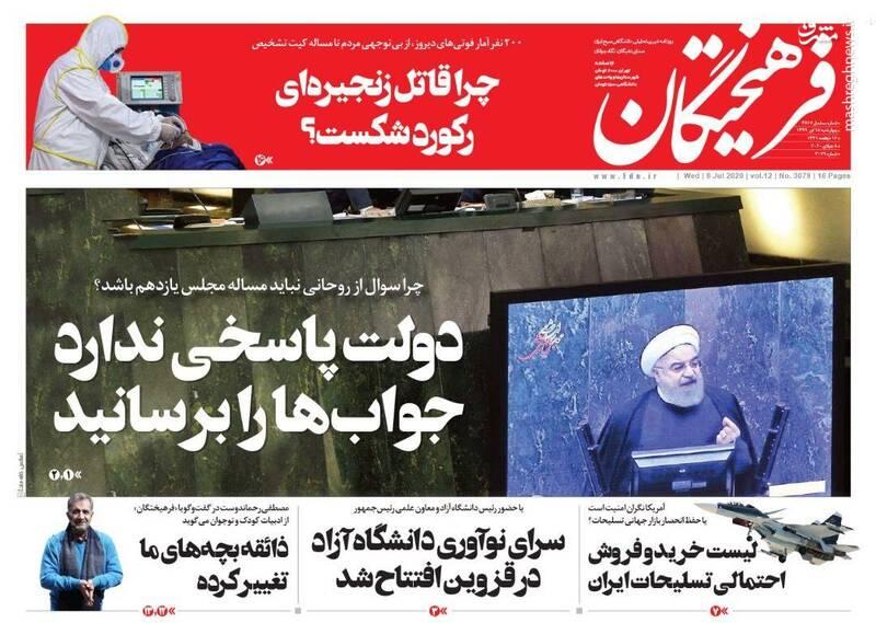 فرهیختگان: دولت پاسخی ندارد؛ جوابها را برسانید
