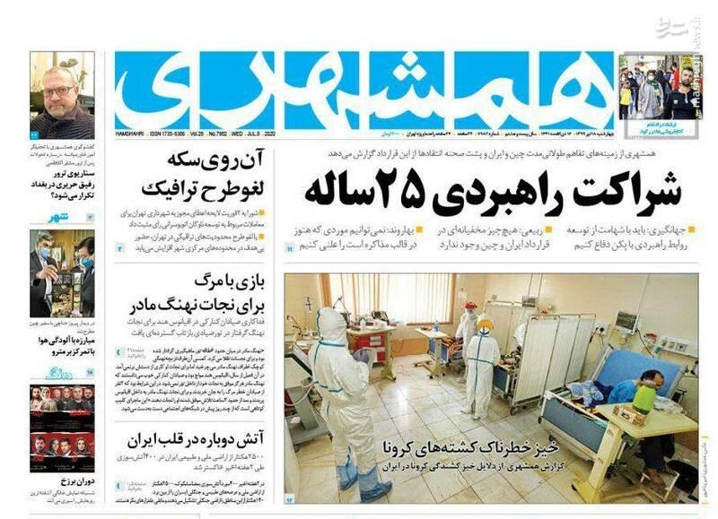 همشهری: شراکت راهبردی ۲۵ ساله