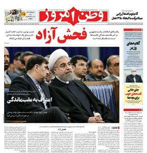 صفحه نخست روزنامههای پنج شنبه ۱۹ تیر