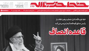 خط حزبالله ۲۴۴/ قاعده انصاف +دانلود
