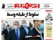 عکس/ صفحه نخست روزنامههای شنبه ۲۱ تیر