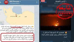 «انفجار»؛ اسم رمز ضدانقلاب برای شایعات۹۹
