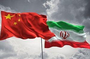 جروزالمپست: اسرائیل باید تمام تلاش خود را بکند تا مانع توافق تجاری ایران و چین شود