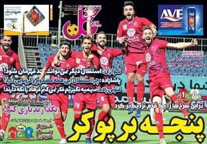 عکس/ تیتر روزنامههای ورزشی شنبه ۲۱ تیر