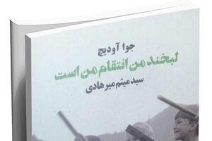معرفی یک کتاب عجیب + عکس