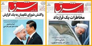چین هراسی یا ایران ستیزی؟