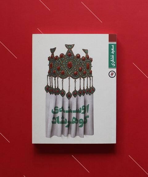 توجه با ساختارهای جدید در کتاب «اوسنه» مخاطب را مجذوب کرد/ شاخصههای ادبی در کنار نگاهی فانتزی به وقایع مسجد گوهر شاد