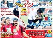 عکس/ تیتر روزنامههای ورزشی یکشنبه ۲۲ تیر