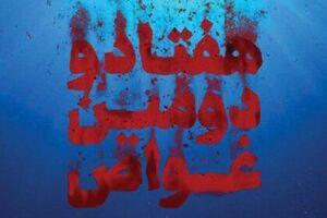 کتاب «هفتاد و دومین غواص»، اثر حمید حسام - انتشارات شهید کاظمی - کراپشده