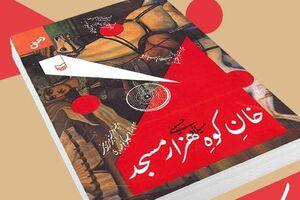 کتاب خانِ کوه هزار مسجد - کراپشده