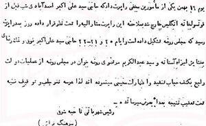 گزارش شهربانی از بازداشت سه نفر به جرم انتقاد به کشف حجاب +سند