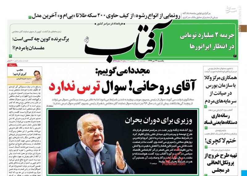 آفتاب: آقای روحانی! سوال ترس ندارد