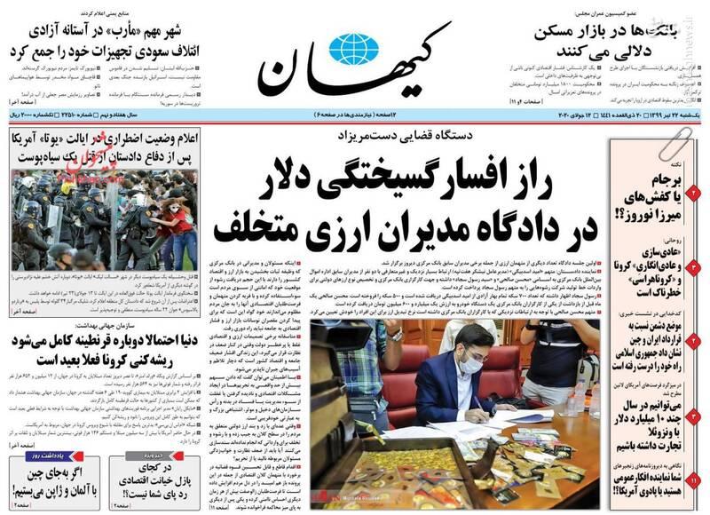 کیهان: راز افسار گسیختگی دلار  در دادگاه مدیران ارزی متخلف