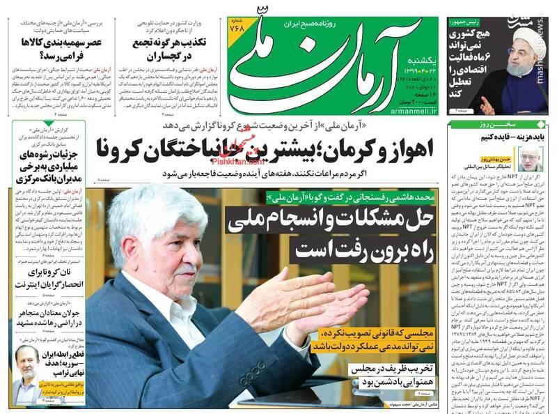 آرمان ملی: اهواز و کرمان؛ بیشترین جانباختگان کرونا