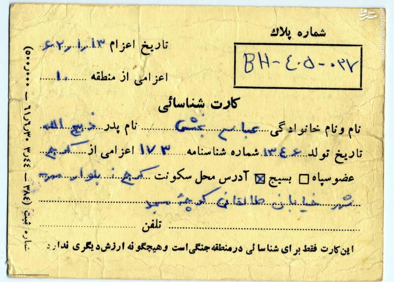 شهید عباس بخشی