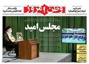 عکس/ صفحه نخست روزنامههای دوشنبه ۲۳ تیر