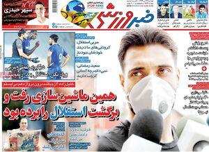 عکس/ تیتر روزنامههای ورزشی دوشنبه ۲۳ تیر